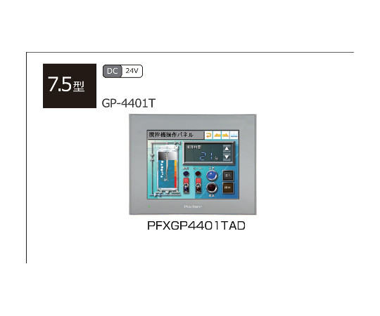 プログラマブル表示器 PFXGPシリーズ