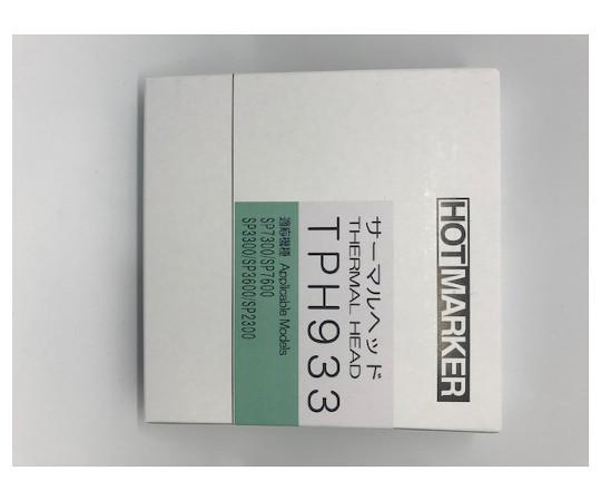 サーマルヘッド  TPH933