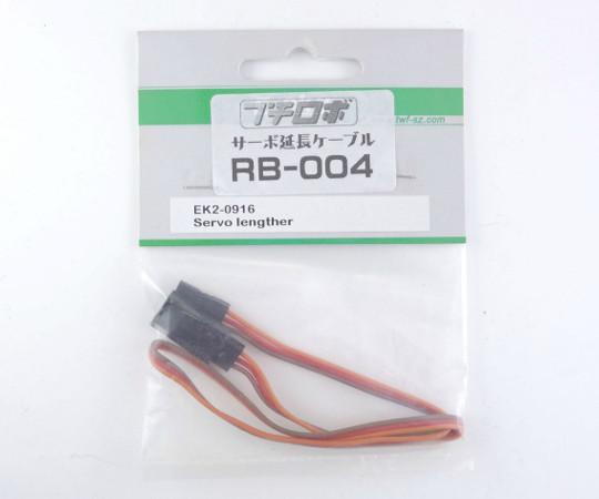 [取扱停止]プチロボ用サーボ延長ケーブル  RB004(W)