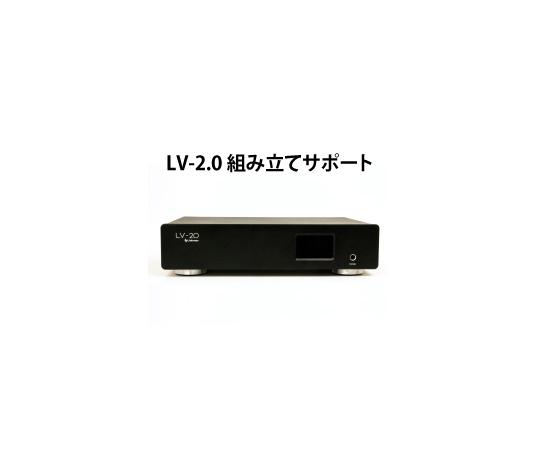[取扱停止]LV2.0Premium組み立てサービス  LV2-P-KUMITATE-SUPPORT