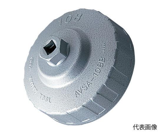 大径用カップ型オイルフィルターレンチ  AVSA-118B