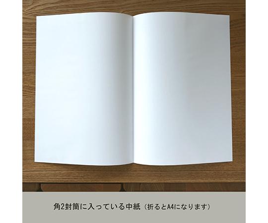 大直礼状紙 A4用角2封筒 25枚入  205003001