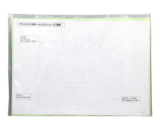 ポリエステル製アートガラス型紙セット  13548