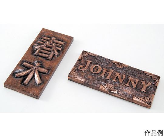 銅メタルレリーフ表札(白彫板)  20112