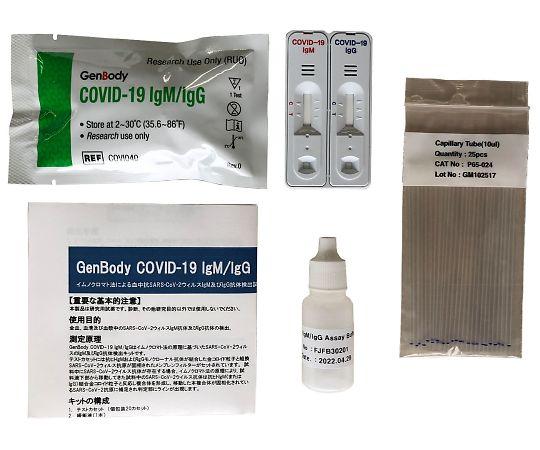 新型コロナウィルス抗体迅速検出キット GenBody COVID-19 IgM/IgG  COVI040