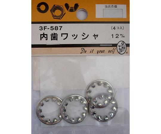 内歯ワッシャ 12mm 4個入  3F587