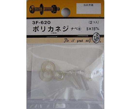 ポリカネジ ナベ+ 5×15mm 2個入  3F620