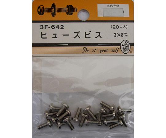 ヒューズビス 3×8mm 20個入  3F642