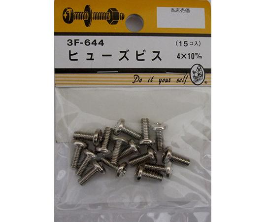 ヒューズビス 4×10mm 15個入  3F644