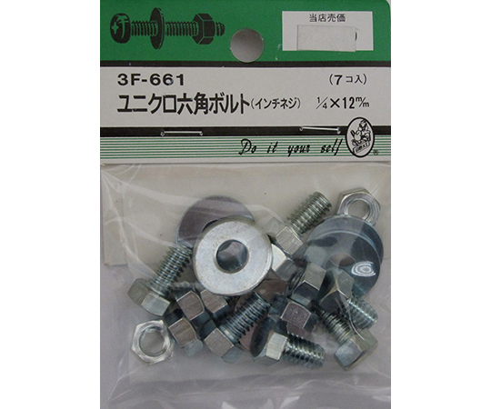 ユニクロ六角ボルト吋ネジ 1/4×12mm 7個入  3F661