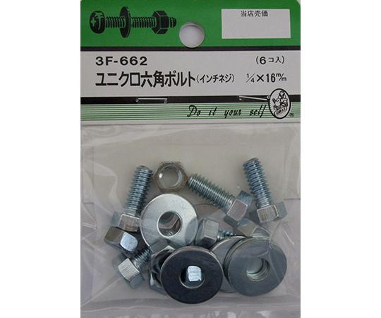 ユニクロ六角ボルト吋ネジ 1/4×16mm 6個入  3F662