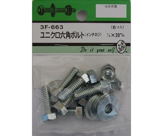 ユニクロ六角ボルト吋ネジ 1/4×20mm 6個入  3F663