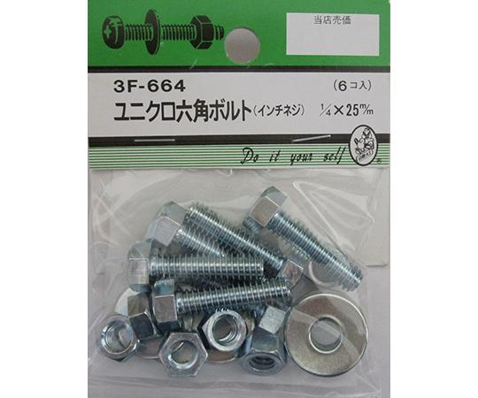 ユニクロ六角ボルト吋ネジ 1/4×25mm 6個入  3F664
