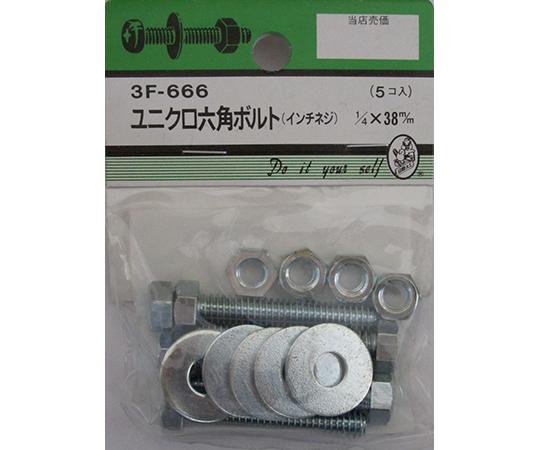 ユニクロ六角ボルト吋ネジ 1/4×38mm 5個入  3F666