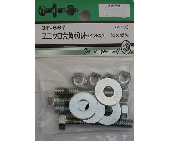 ユニクロ六角ボルト吋ネジ 1/4×45mm 4個入  3F667