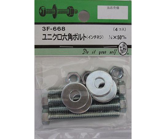 ユニクロ六角ボルト吋ネジ 1/4×50mm 4個入  3F668