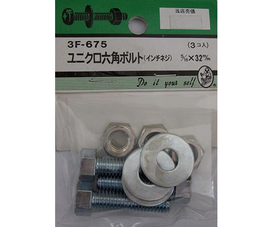 ユニクロ六角ボルト吋ネジ 5/16×32mm 3個入  3F675