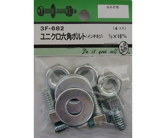 ユニクロ六角ボルト吋ネジ 3/8×16mm 4個入  3F682