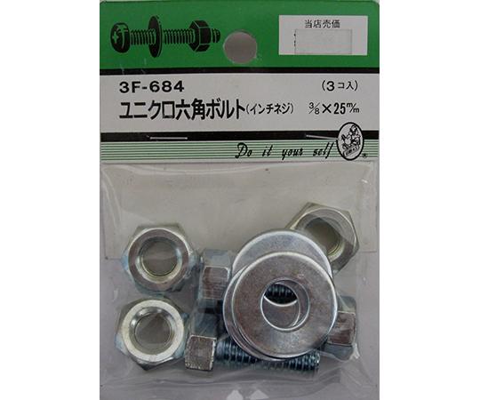 ユニクロ六角ボルト吋ネジ 3/8×25mm 3個入  3F684