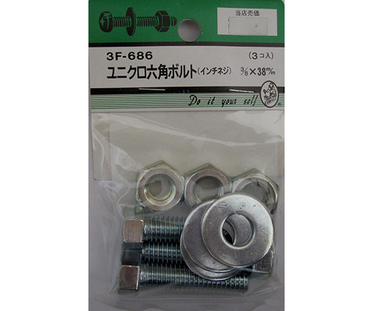 ユニクロ六角ボルト吋ネジ 3/8×38mm 3個入  3F686