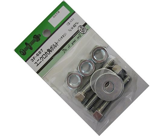 ユニクロ六角ボルト吋ネジ 3/8×45mm 3個入  3F687