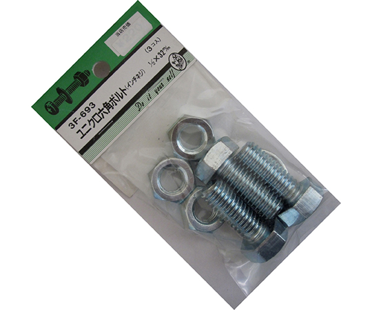 ユニクロ六角ボルト吋ネジ 1/2×32mm 3個入  3F693