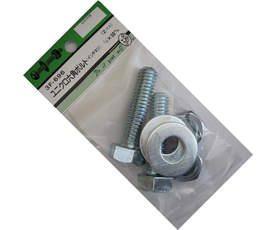 ユニクロ六角ボルト吋ネジ 1/2×50mm 2個入  3F696