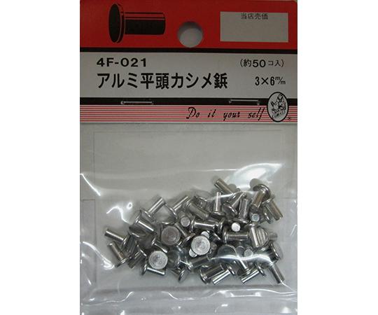 アルミ平頭カシメ鋲 3×6mm 50個入  4F021