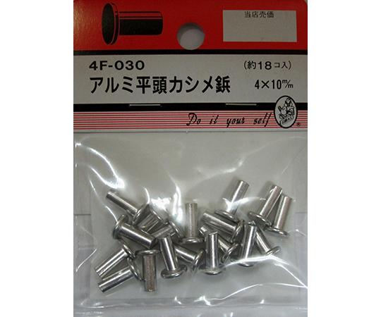 アルミ平頭カシメ鋲 4×10mm 18個入  4F030