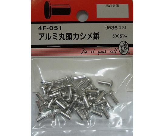 アルミ丸頭カシメ鋲 3×8mm 36個入  4F051