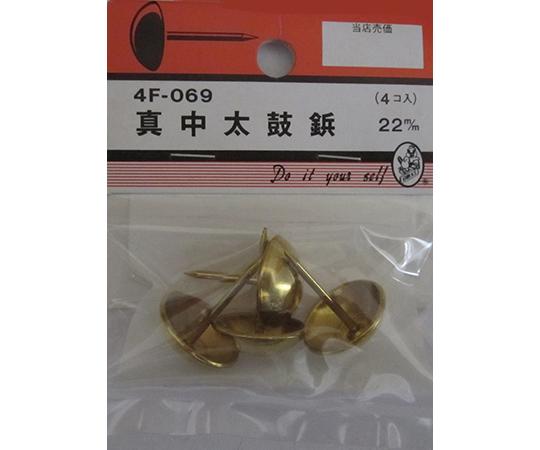 真中太鼓鋲 22mm 4個入  4F069