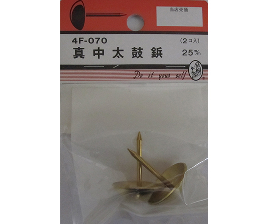 真中太鼓鋲 25mm 2個入  4F070