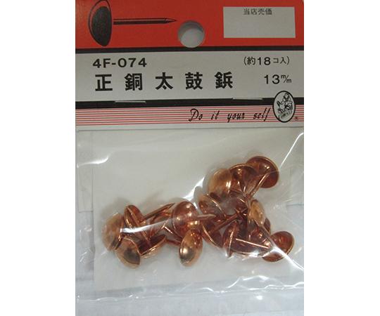 正銅太鼓鋲 13mm 18個入  4F074