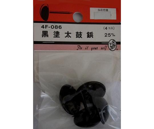 黒塗太鼓鋲 25mm 4個入  4F086