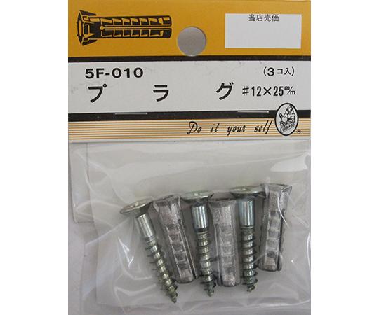 プラグ #12×25mm 3個入  5F010