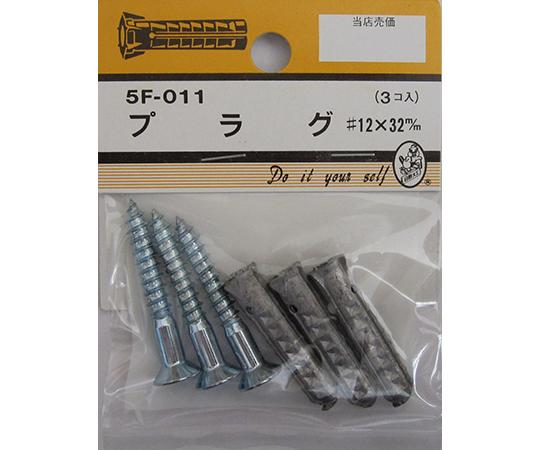 プラグ #12×32mm 3個入  5F011