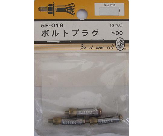 ボルトプラグ #00 3個入  5F018