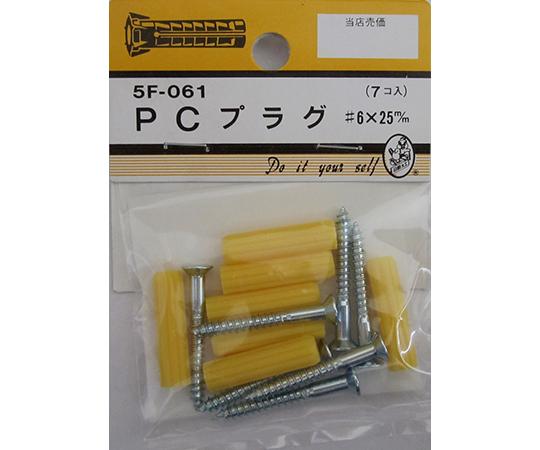 PCプラグ 6×25mm 7個入  5F061