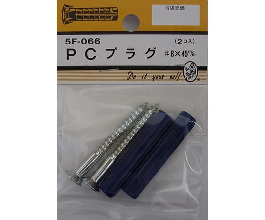 PCプラグ 8×45mm 2個入  5F066