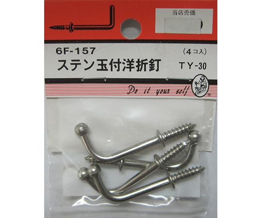 ステン玉付洋折釘 TY-30 4個入  6F157