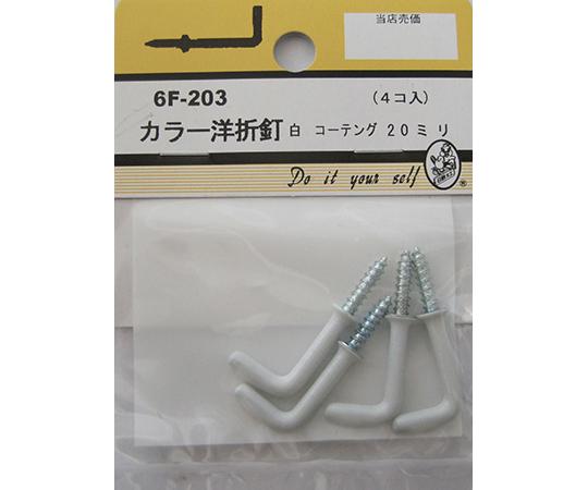カラー洋折釘 白 コーティング 4個入  6F203