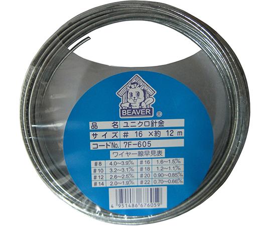 ユニクロ針金 #16 12m  7F605
