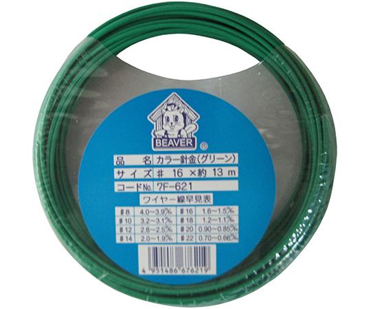 カラー針金 #16 グリーン 13m  7F621