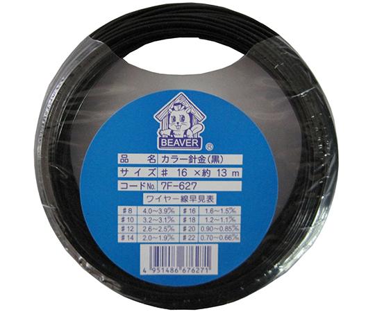 カラー針金 #16 ブラック 13m  7F627