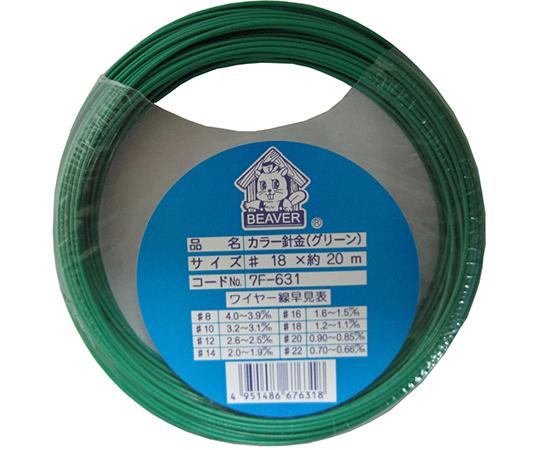 カラー針金 #18 グリーン 20m  7F631