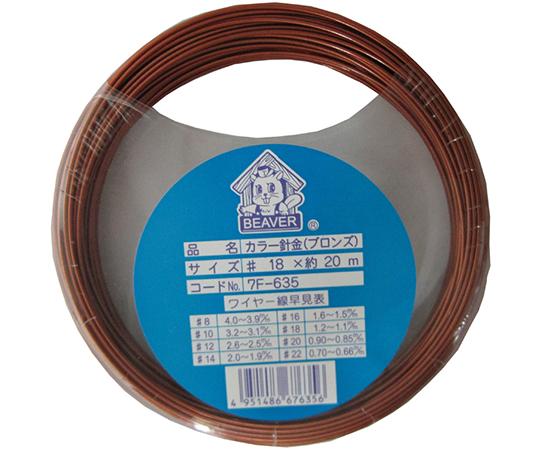 カラー針金 #18 ブロンズ 20m  7F635
