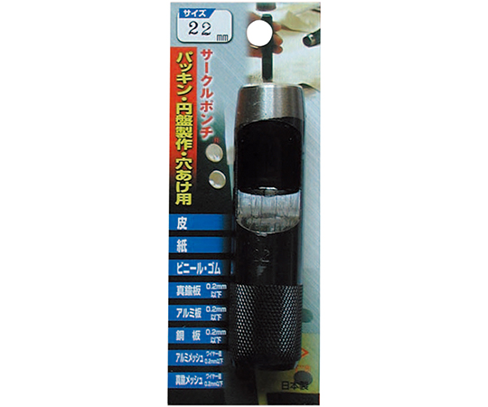 [取扱停止]ダイヤティー 皮ポンチ 22mm  122