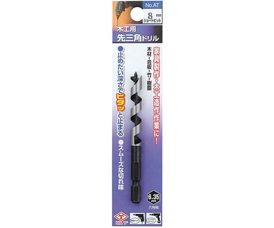 ダイヤティー 木工用先三角ドリル 8mm  AT-8