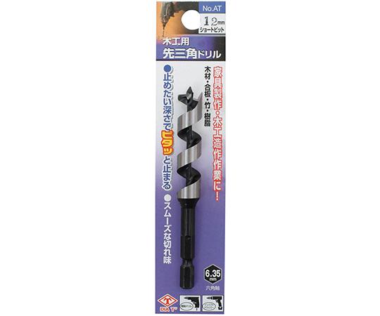 ダイヤティー 木工用先三角ドリル 12mm  AT-12