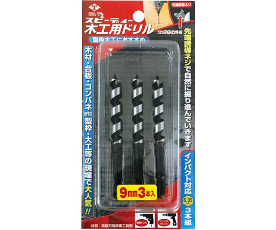ダイヤティー 3PCスピーディー木工用ドリル 9mm 1本×3本入  2115-9